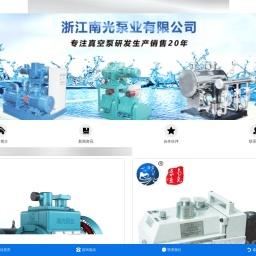 南光泵业-浙江南光泵业有限公司