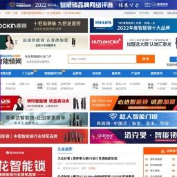 中国智能锁网-指纹锁品牌加盟_智能锁行业门户网站