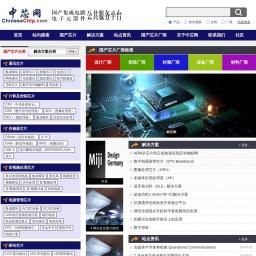 中芯网!国产芯片集成电路电子元器件推广替换替代平台