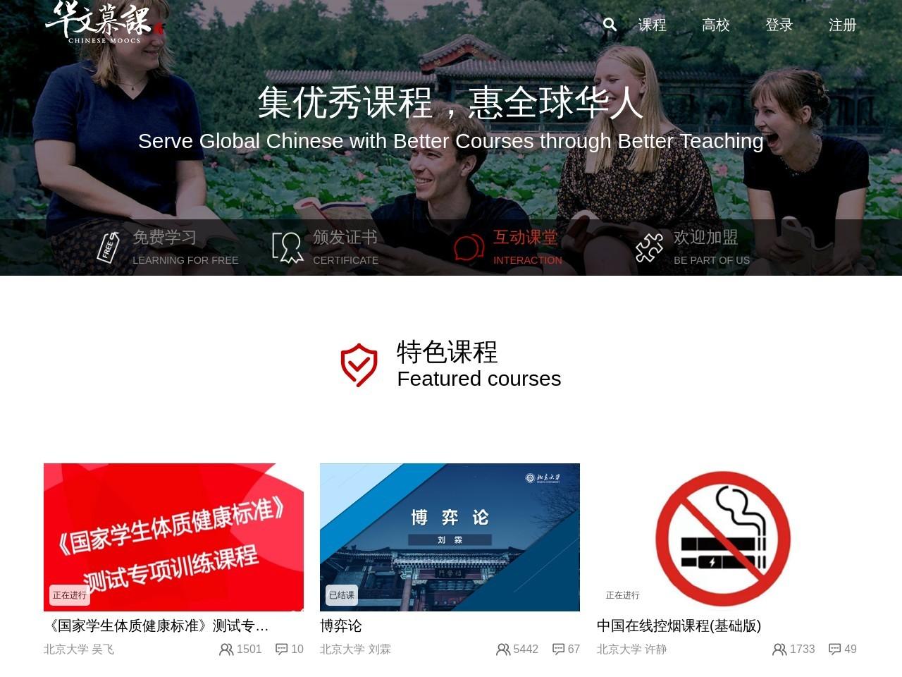 华文慕课的网站截图