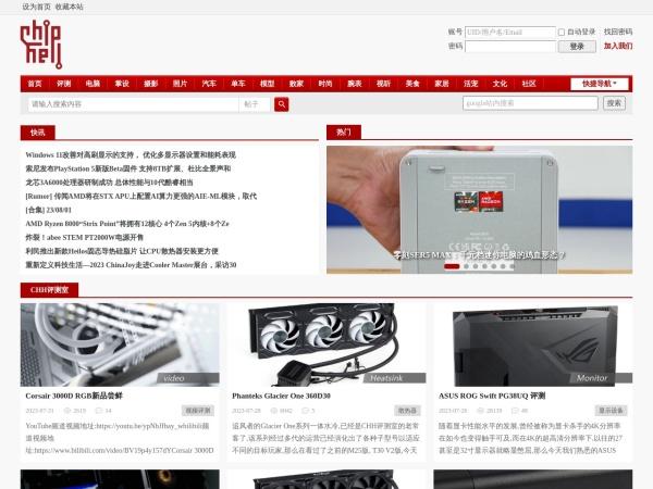 www.chiphell.com的网站截图