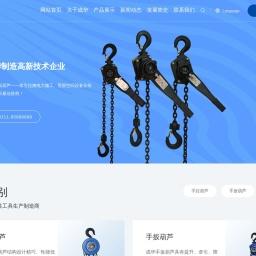 手拉葫芦_手扳葫芦_电动葫芦-河北成华机械制造有限公司