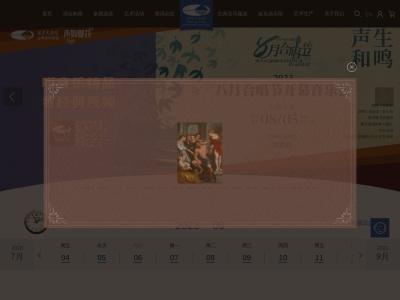 国家大剧院官方网站