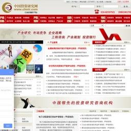 中国投资研究网_市场研究报告_提供各行业研究报告_调研报告_可研报告