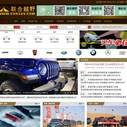 联合越野_中国SUV越野车第一门户网站