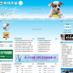 宠物天堂网--中国第一家宠物祭奠网站。