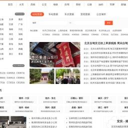 川内网 - 实用查询工具,最新火车时刻表,自驾路书查询
