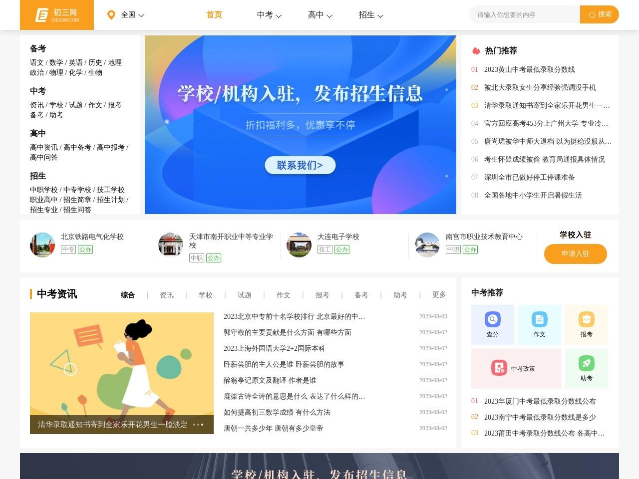 初三网_初中生学习资源与中考资讯平台