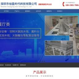 旋转火锅线-餐厅设备-自动喷胶划线设备-自动贴合贴标设备-焊锡机--深圳市创盈时代科技有限公司