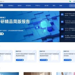 中国产业信息网 - 产业前景投资趋势门户-智研旗下产业信息咨询平台