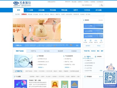 兴业银行(中国)