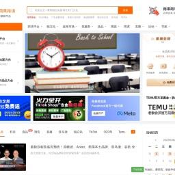 雨果跨境-跨境电商品牌出海产业互联网平台