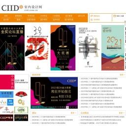 CIID室内设计网