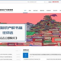中国知识产权教育网