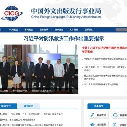 中国外文出版发行事业局