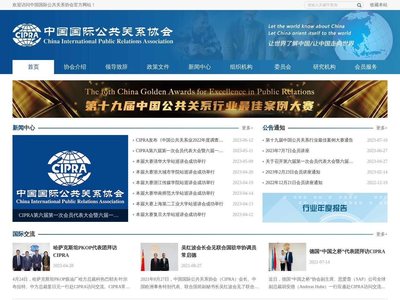 中国国际公共关系协会