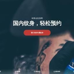 刺青会纹身网 - 专业纹身网站,纹身师与爱好者社区