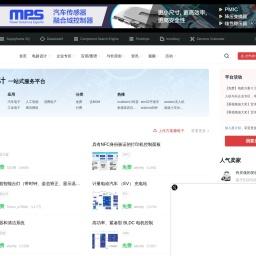 电路城—专为中国工程师量身打造的电路图、设计方案、资料、技术信息分享平台,致力于成为电子工程师技能进阶的电子设计资源库