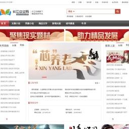 文学_看小说_长江中文小说网_最新热门好看的原创小说在线阅读网站