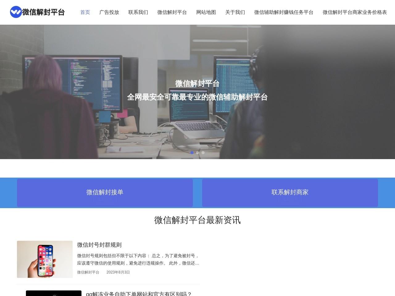 微信解封平台