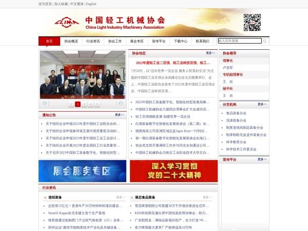 中国轻工机械网