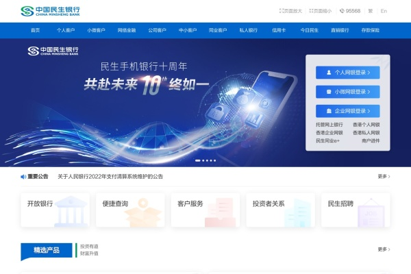 中国民生银行首页,仅供参考
