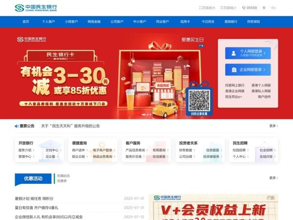 中国民生银行官网