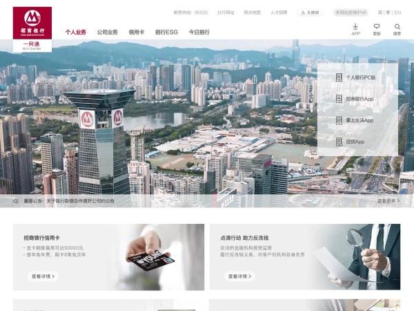 www.cmbchina.com的网站截图