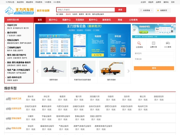 王力汽车网-随州市王力汽车装备制造有限公司