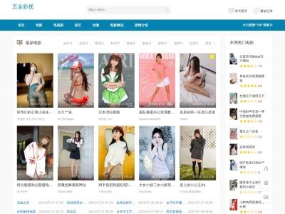 中國五金材料網