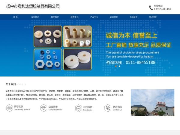 www.cn-yilida.com的网站截图