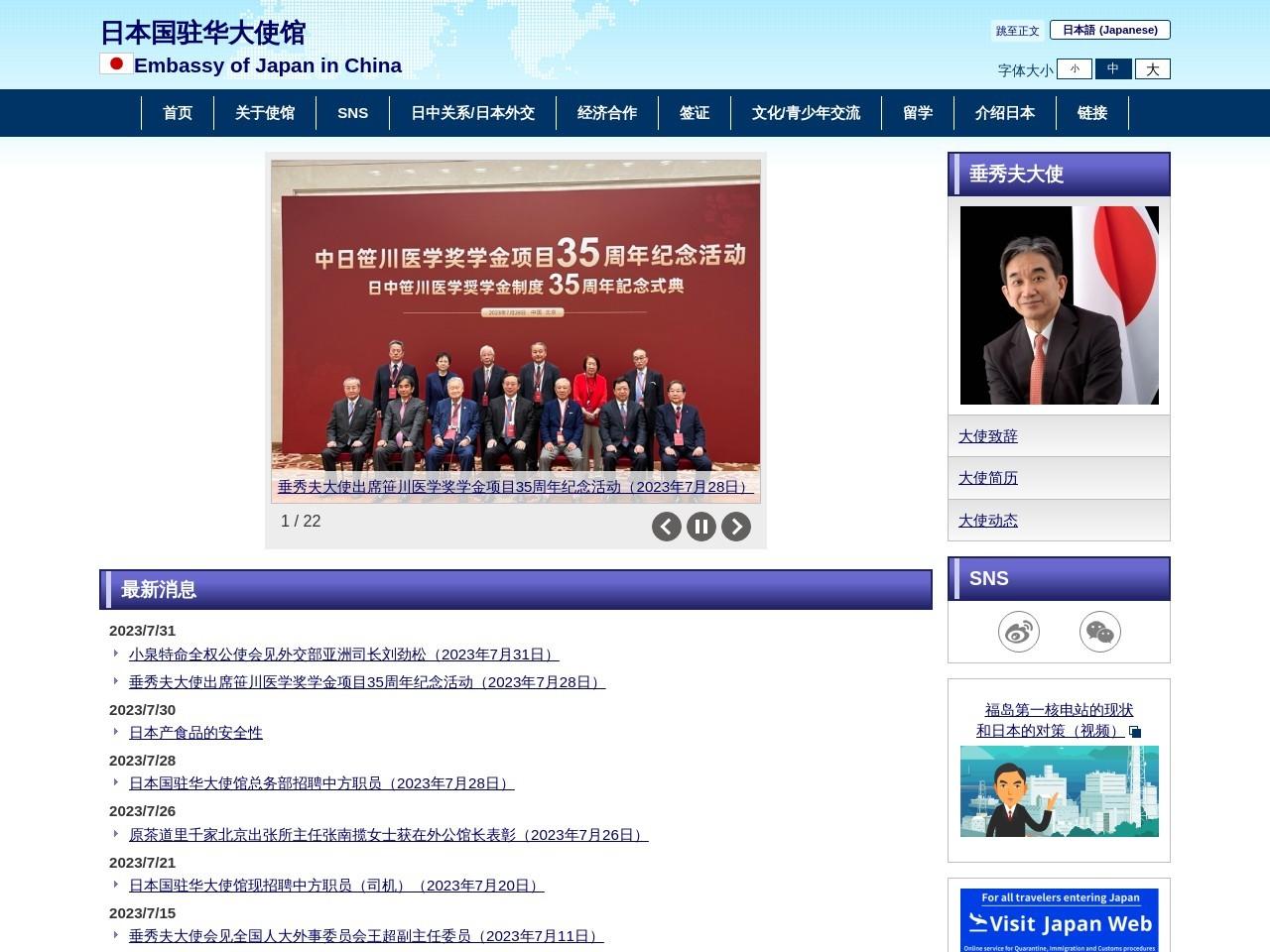 日本駐華大使館截圖