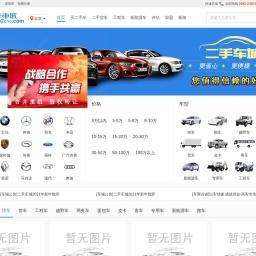 二手车_二手车交易市场_二手车城_专业的二手汽车交易网站