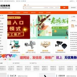 无忧商务网-专业的免费B2B电子商务推广平台「无忧商务 商务无忧」