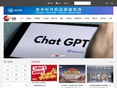 中國廣告網