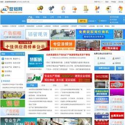 世铝网-铝业信息、铝材交易平台