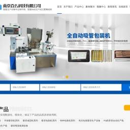 吸管挤出机|高速吸管弯管机|勺子连排包装机|多棱管连排包装机-南京百么科技