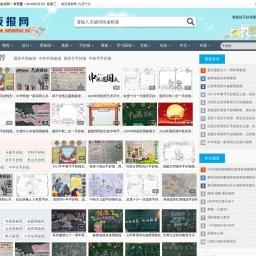 板报网_黑板报版面设计图_手抄报版面设计图