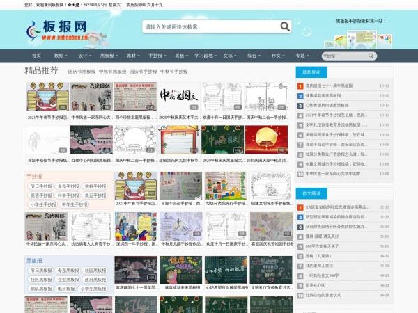 中国板报网