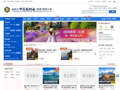 重庆中国旅行社