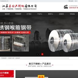 戴南不锈钢焊管 戴南不锈钢管 304不锈钢钢带 不锈钢打包带 江苏春日不锈钢有限公司