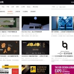 设计活动_设计展览-CND设计网,设计网络首选品牌