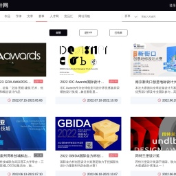设计大赛_设计比赛_设计赛事-CND设计网