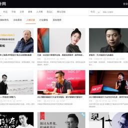 设计师_设计大咖经验分享-CND设计网,设计网络首选品牌
