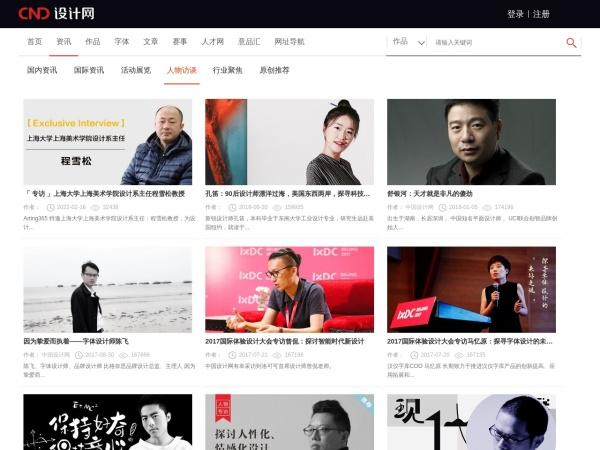 www.cndesign.com的网站截图
