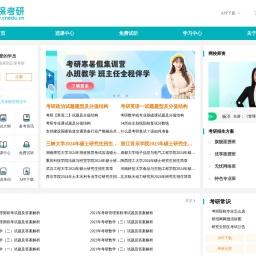 考研教育网:大型中国考研网站|及时考研信息网上发布、考研网上辅导!
