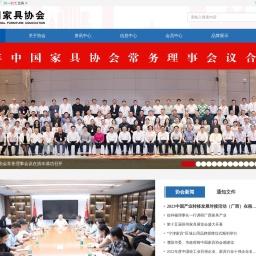 中国家具协会  中國家具協會  China National Furniture Association(CNFA)