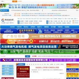 铁合金在线 铁合金行业的专业门户网站