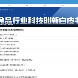 食安中国网