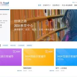 丝绸之路(北京)国际教育科技中心有限公司 -